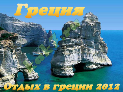 Отдых в Греции 2012