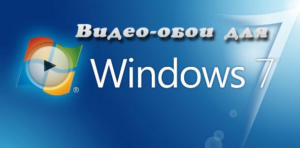 установка видео обоев на windows7