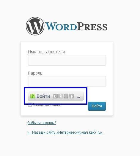 Интернет журнал kak7.ru › Войти