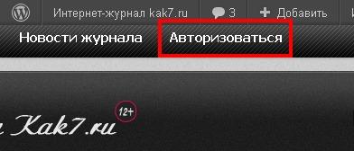 Познавательный интернет журнал kak7.ru