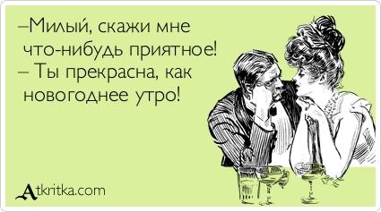 atkritka_1382441298_942
