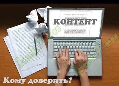 написание контента для сайта