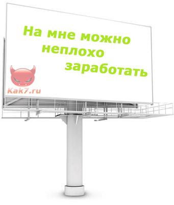заработок на баннерной рекламе