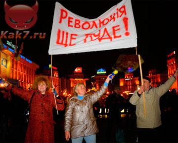 революция Майдан